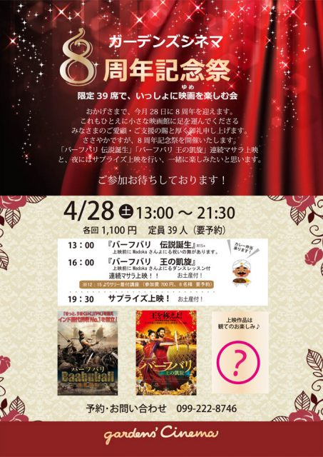 【8周年記念】サプライズ上映