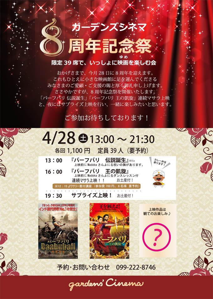 8周年記念『バーフバリ 伝説誕生』『バーフバリ 王の凱旋』連続マサラ上映