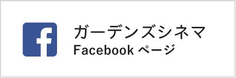 ガーデンズシネマfacebook