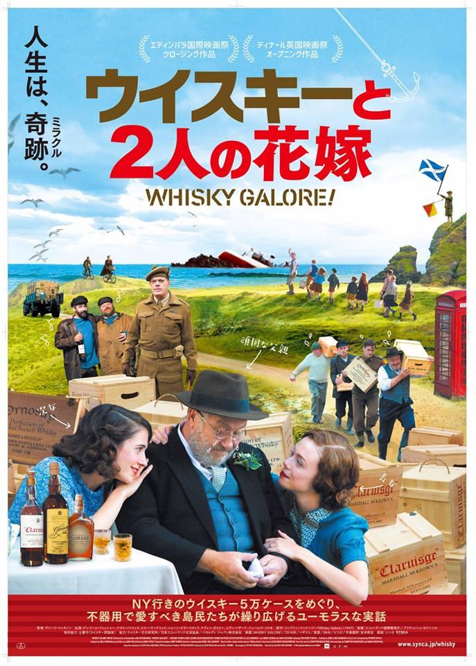 『ウイスキーと2人の花嫁』トーク付上映(4/15開催)