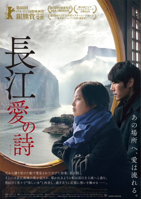 長 江 愛の詩