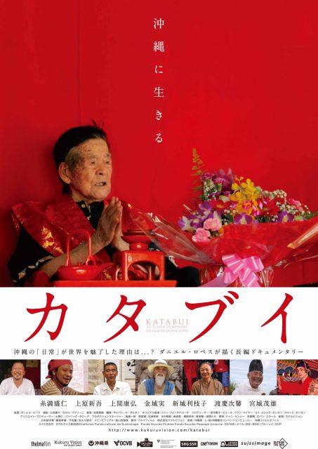 カタブイ ―沖縄に生きる―