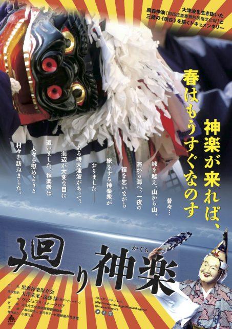 <アンコール上映>廻り神楽(かぐら)