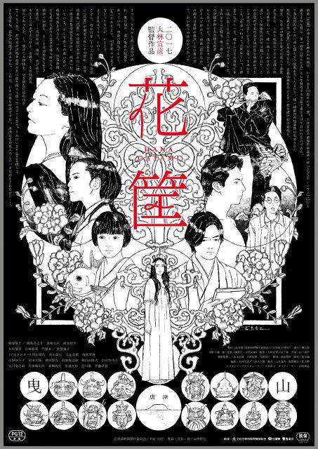 <アンコール上映>花 筐/HANAGATAMI 【PG12】