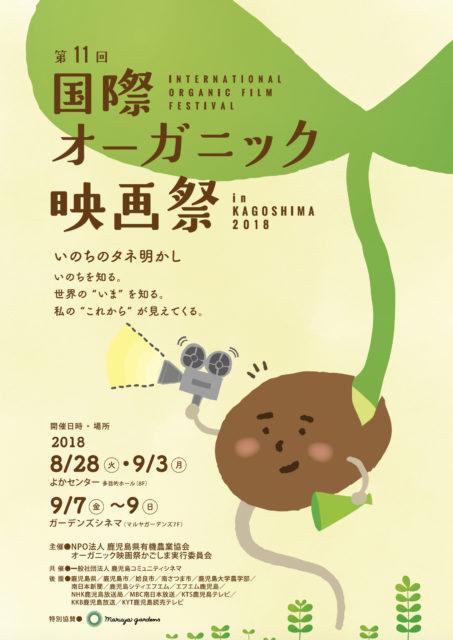 第11回 国際オーガニック映画祭 in KAGOSHIMA 2018