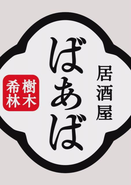 <アンコール上映>居酒屋ばぁば