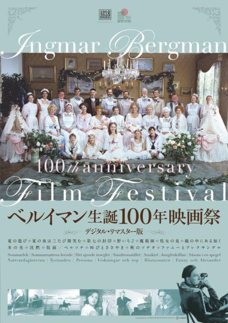 ベルイマン生誕100年映画祭ーデジタル・リマスター版ー「ファニーとアレクサンデル」