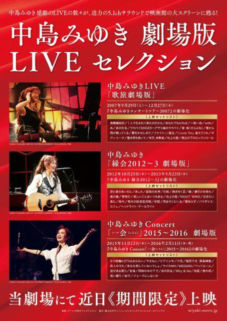 中島みゆき 劇場版 LIVE セレクション