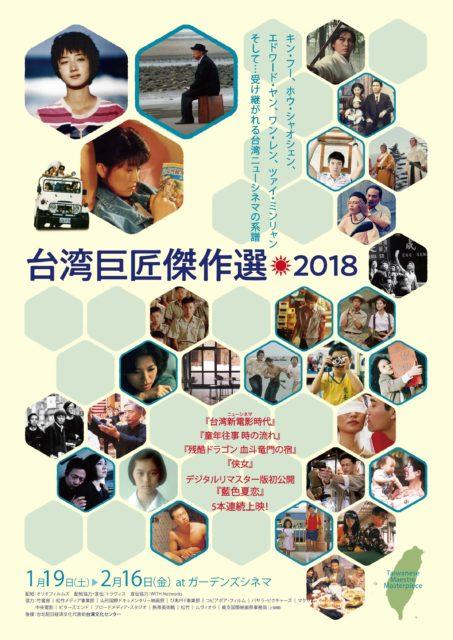 台湾新電影時代【台湾巨匠傑作選・2018】