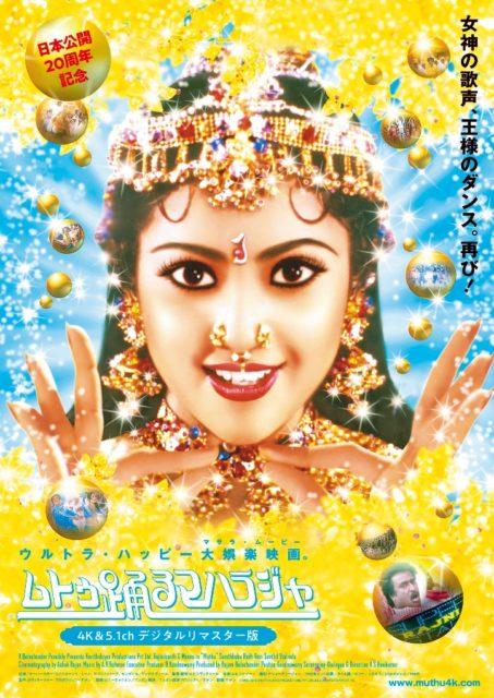 ムトゥ 踊るマハラジャ 4K&5.1chデジタルリマスター版