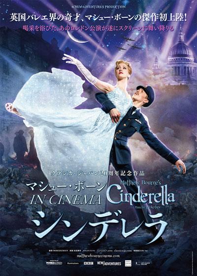 マシュー・ボーンIN CINEMA/シンデレラ