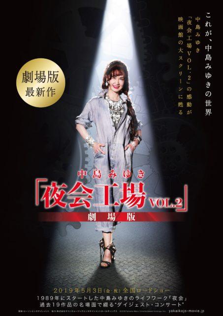 中島みゆき「夜会工場 VOL.2」劇場版