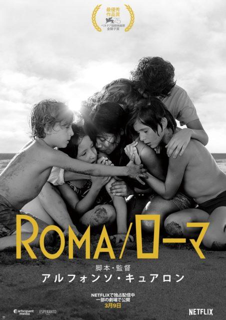 ROMA/ローマ