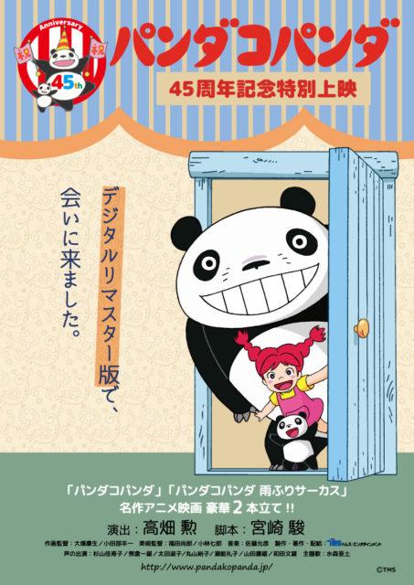 パンダコパンダ/パンダコパンダ 雨ふりサーカス【2本立て】