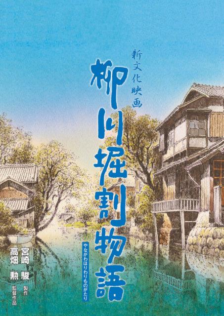 柳川掘割物語<高畑勲監督追悼上映>
