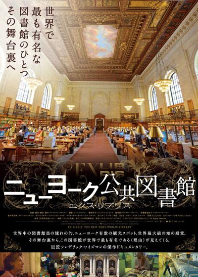ニューヨーク公共図書館 エクス・リブリス<アンコール上映>