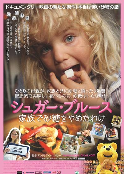 【第12回 国際オーガニック映画祭】シュガー・ブルース 家族で砂糖をやめたわけ