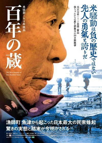 米騒動100年映画 百年の蔵