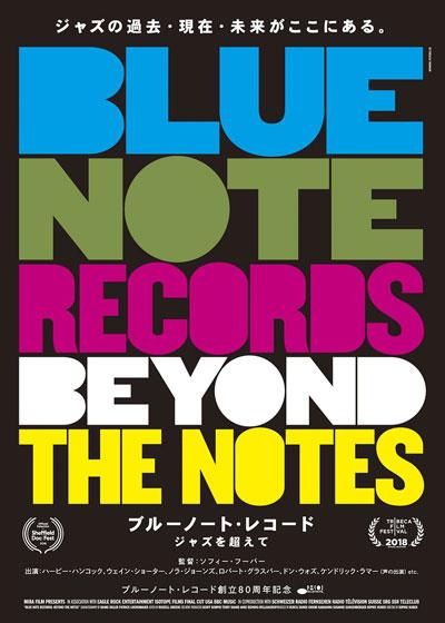 ブルーノート・レコード ジャズを越えて