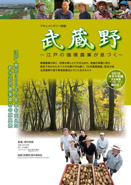 武蔵野 ~江戸の循環農業が息づく~