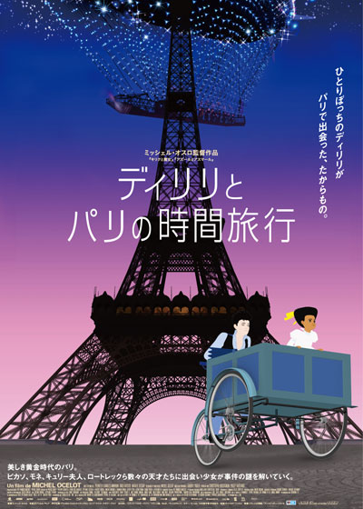 ディリリとパリの時間旅行<アンコール上映>