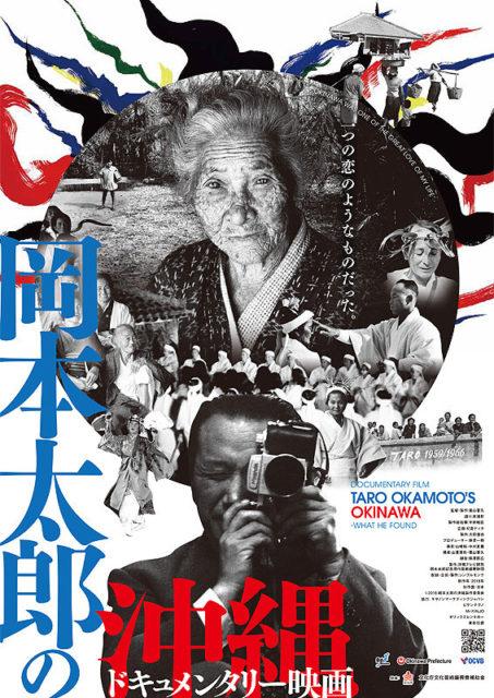 ドキュメンタリー映画 岡本太郎の沖縄