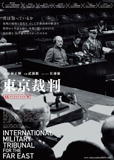 東京裁判 4Kデジタルリマスター版