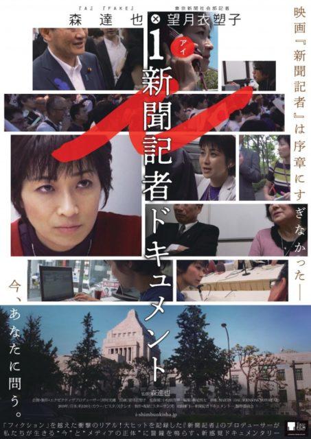 i―新聞記者ドキュメント― <再映>