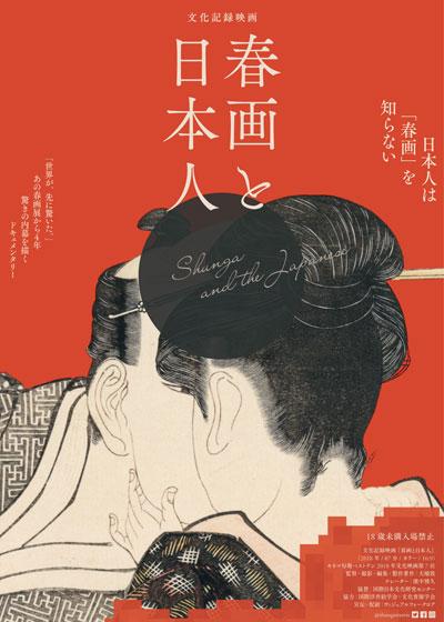 文化記録映画 春画と日本人