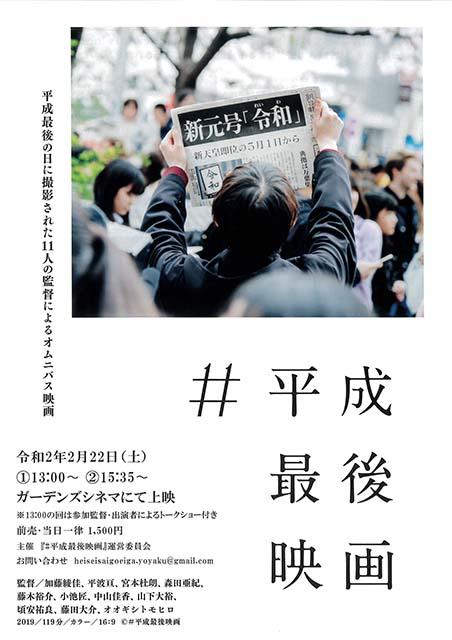 「#平成最後映画」上映会