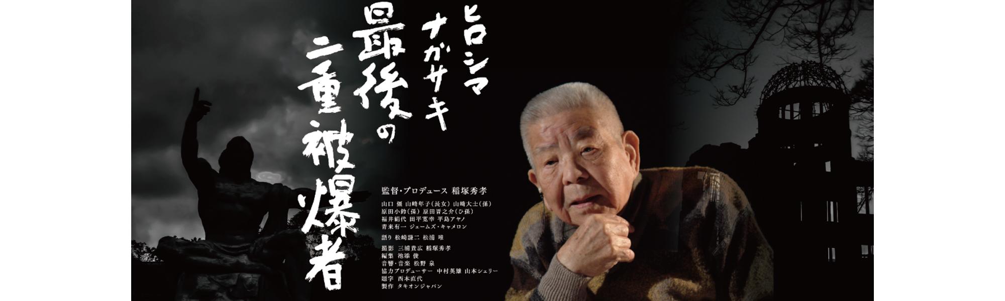 ヒロシマ ナガサキ 最後の二重被爆者