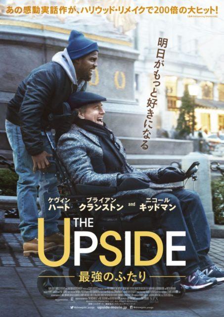 THE UPSIDE -最強のふたり-