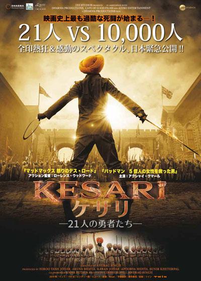 ケサリ ―21人の勇者たち―