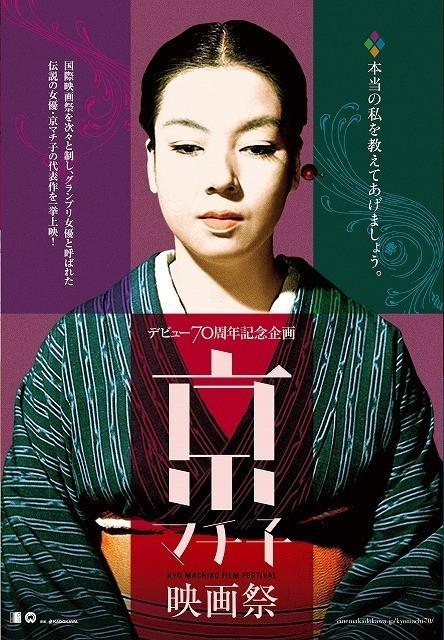 【京マチ子映画祭】雨月物語 4K復元版