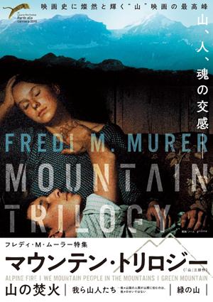 我ら山人たち―我々山国の人間が山間に住むのは、我々のせいではない/フレディ・М・ムーラー特集「マウンテン・トリロジー」