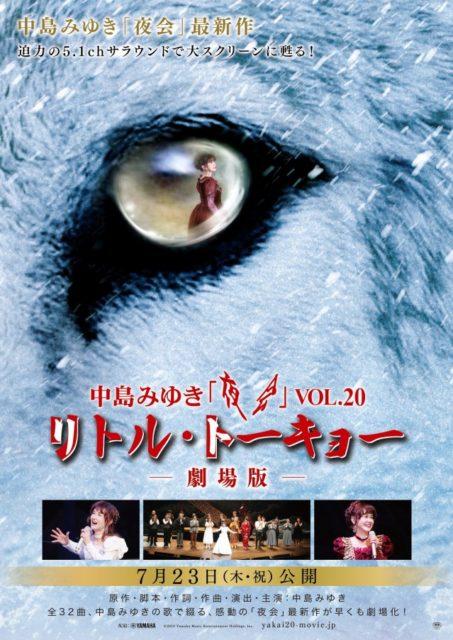 中島みゆき「夜会」VOL.20 リトル・トーキョー―劇場版―