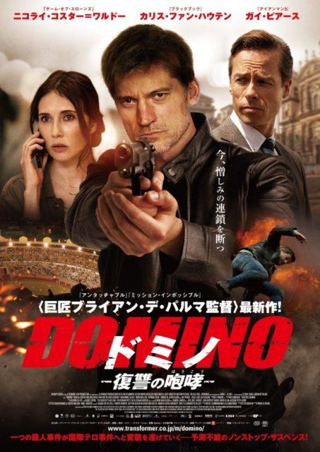 ドミノ-復讐の咆哮-