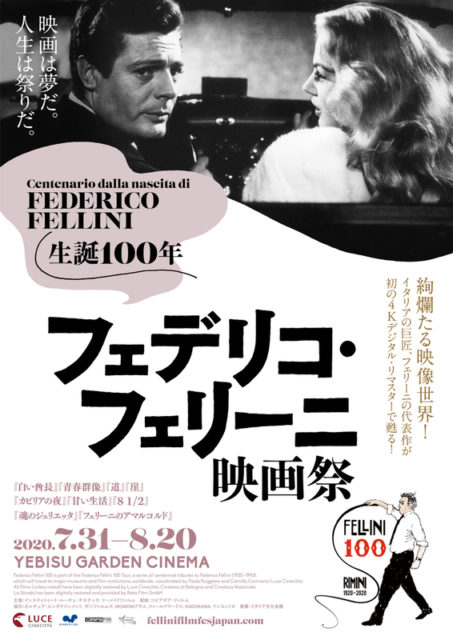 8 1/2【生誕100年 フェデリコ・フェリーニ映画祭】