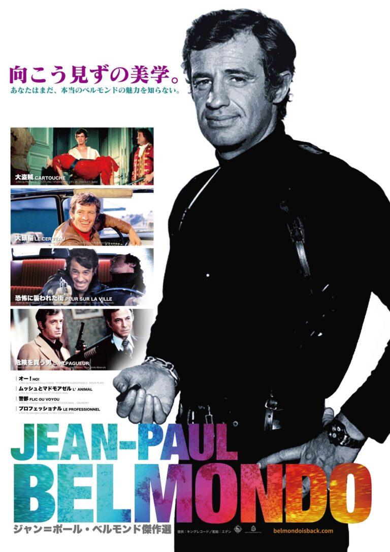 ジャン=ポール・ベルモンドの画像 p1_16