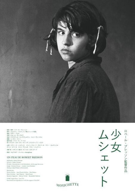 少女ムシェット【ロベール・ブレッソン監督作品】