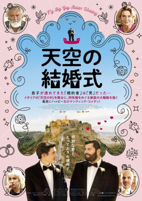 天空の結婚式