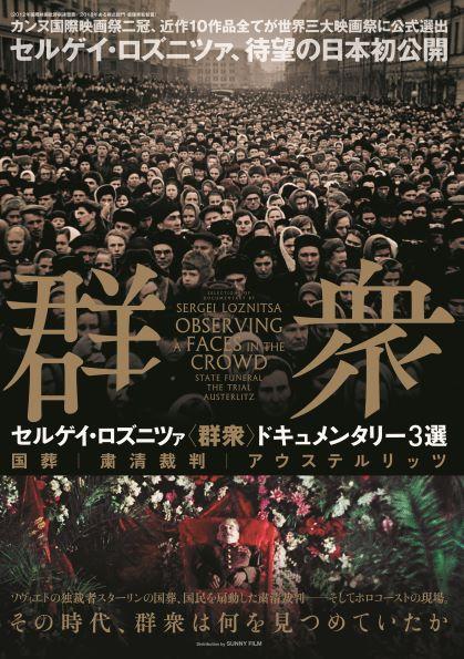 セルゲイ・ロズニツァ<群衆>ドキュメンタリー3選「国葬」