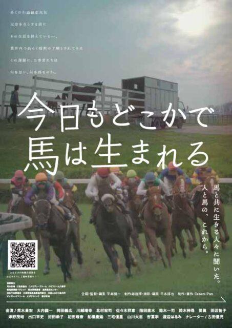 【11周年 記念上映】今日もどこかで馬は生まれる