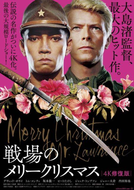 戦場のメリークリスマス 4K修復版