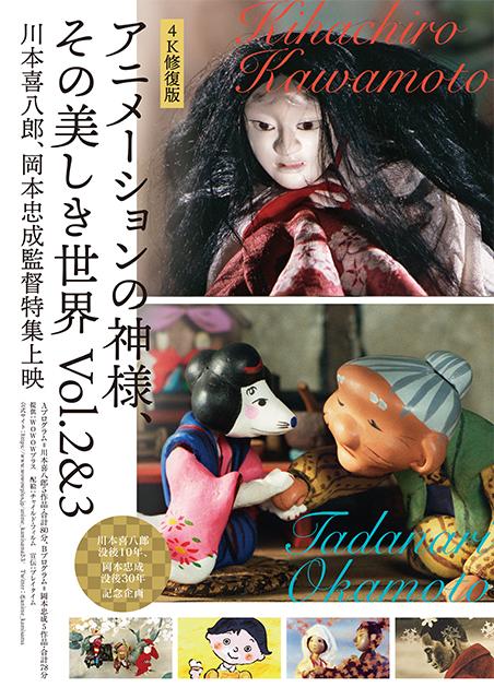 アニメーションの神様、その美しき世界 Vol.2&3 川本喜八郎、岡本忠成監督特集上映(4K修復版)