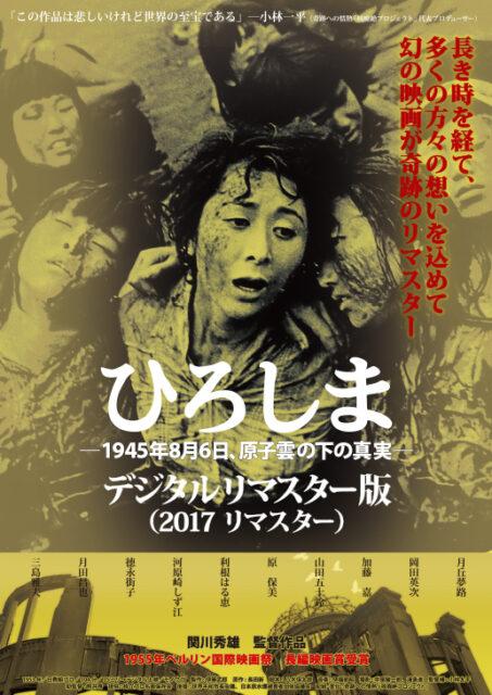 ひろしま―1945年8月6日、原子雲の下の真実― デジタルリマスター版(2017 リマスター)