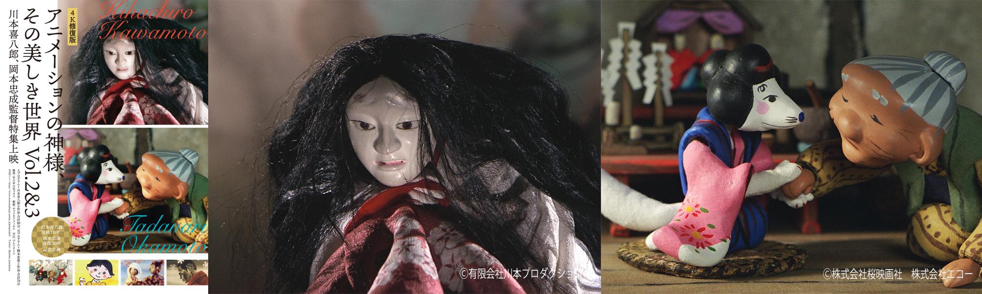 アニメーションの神様、その美しき世界 Vol.2&3 川本喜八郎、岡本忠成監督特集上映
