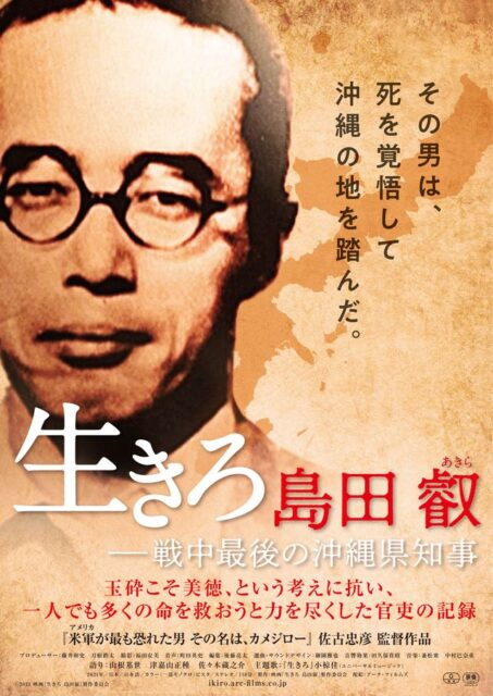 生きろ 島田 叡(あきら) ―戦中最後の沖縄県知事