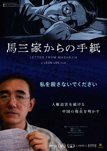 【これからの社会を考える映画特集】馬三家(マサンジャ)からの手紙