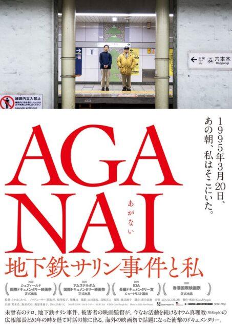 【これからの社会を考える映画特集】AGANAI 地下鉄サリン事件と私